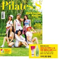 필라테스 S(Pilates S)(2020년 7월호)(C형)