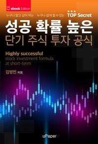 성공 확률 높은 단기 주식 투자 공식