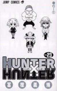 ハンタ-×ハンタ- NO.23