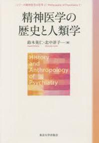 精神醫學の歷史と人類學