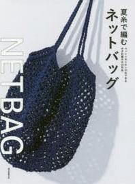 夏絲で編むネットバッグ コットンやリネンの絲で作るかぎ針編みの33作品