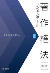 著作權法コンメンタ-ル 3