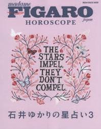 FIGARO JAPON HOROSCOPE 石井ゆかりの星占い 3