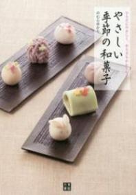 やさしい季節の和菓子 からだにやさしく,作り方もかんたん!