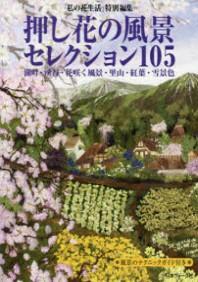 押し花の風景セレクション105 湖畔.溪谷.花さく風景.里山.紅葉.雪景色