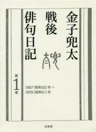 金子兜太戰後俳句日記 第1卷