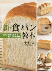 新.食パン敎本 生地.燒成の基礎と食パンの新展開