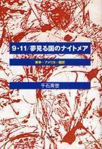 9.11/夢見る國のナイトメア 戰爭.アメリカ.飜譯