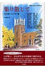 集り散じて ほろ醉いエッセイ集 早稻田大學創立125周年記念