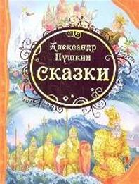 Aleksandr Pushkin. Skazki