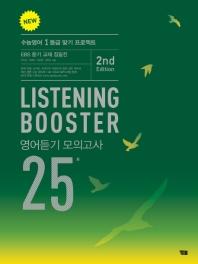 고등 영어듣기 모의고사 25회(2019)