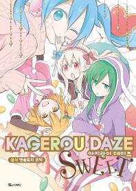 아지랑이 데이즈(Kagerou Daze) 공식 앤솔로지 코믹 Sweet(코믹)