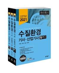 수질환경기사·산업기사 필기 세트(2021)