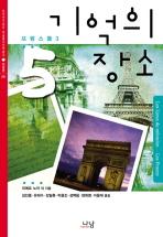 기억의 장소. 5: 프랑스들(3)