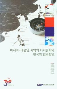 아시아-태평양 지역의 디지털화와 한국의 협력방안