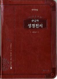 아가페 큰글자 성경전서(개역개정)(합본)(새찬송가)(색인)(소)(지퍼)(브라운)(NKR62EAB)