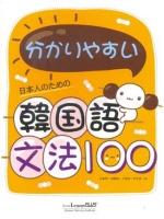일본인을 위한 알기 쉬운 한국어 문법 100