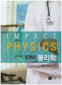 임팩트 물리학