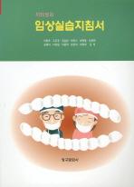 치위생과 임상실습지침서