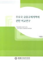 주요국 금융규제개혁에 관한 비교연구