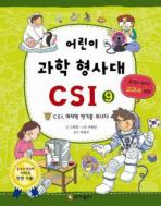 어린이 과학 형사대 CSI. 9