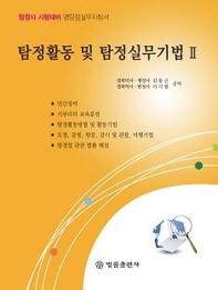 탐정활동 및 탐정실무기법. 2(2021)