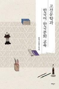 고전문학과 한국어, 한국문화 교육