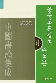 중국화론집성 주석본: 화조축수 매난국죽편