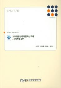 2018년 한국기업혁신조사: 서비스업 부문