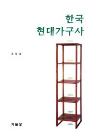 한국 현대가구사