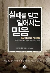 실패를 딛고 일어서는 믿음