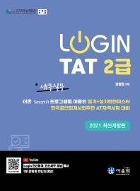 로그인 TAT 2급(2021)