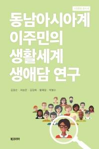 동남아시아계 이주민의 생활세계 생애담 연구