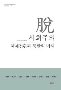 탈사회주의 체제전환과 북한의 미래