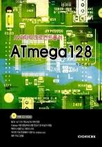 ATMEGA128 (AVR마이크로컨트롤러)