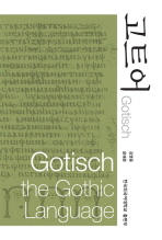 고트어(GOTISCH)