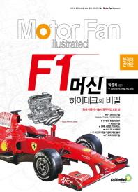 모터 팬(Motor Fan) F1 머신 하이테크의 비밀