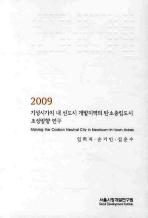 기성시가지 내 신도시 개발지역의 탄소중립도시 조성방향 연구(2009)