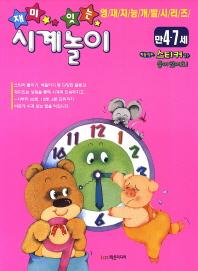 재미있는 시계놀이(만4-7세)