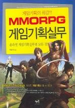 MMORPG 게임기획실무