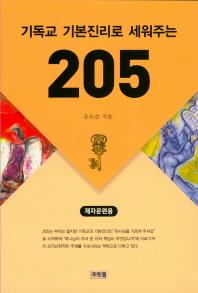 기독교 기본진리로 세워주는 205(제자훈련용)