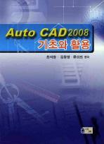 AUTO CAD 2008 기초와 활용