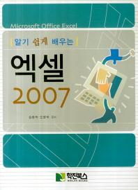 알기 쉽게 배우는 엑셀 2007