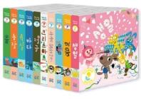 플레이송스 사운드북 시리즈 10종 세트