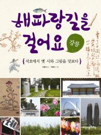 해파랑길을 걸어요: 강릉