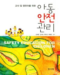 교사 및 영유아를 위한 아동 안전 관리