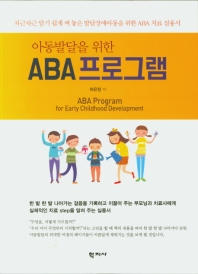 아동발달을 위한 ABA 프로그램