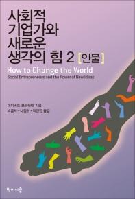 사회적 기업가와 새로운 생각의 힘. 2: 인물
