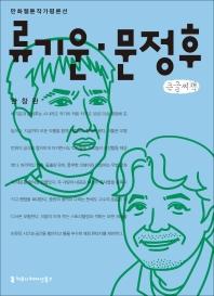 류기운ㆍ문정후(큰글씨책)