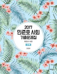 민준호 사회기출문제집 추록(2017)